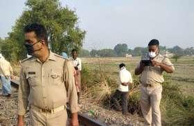 जौनपुर के प्रेमी युगल ने भदोही में ट्रेन से कटकर आत्महत्या कर ली