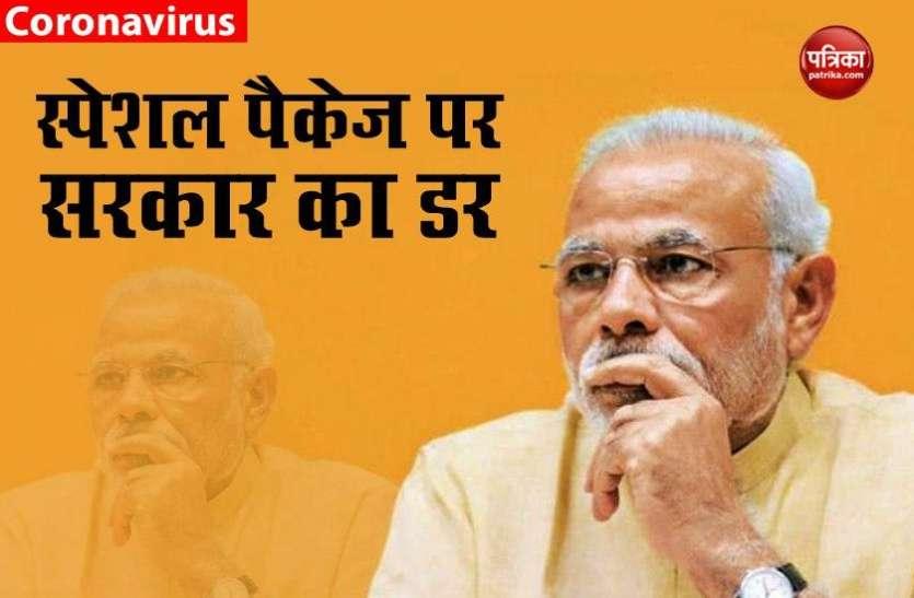 तीन लाख करोड़ रुपए से ज्यादा का Special package संभव नहीं, आखिर क्यों?