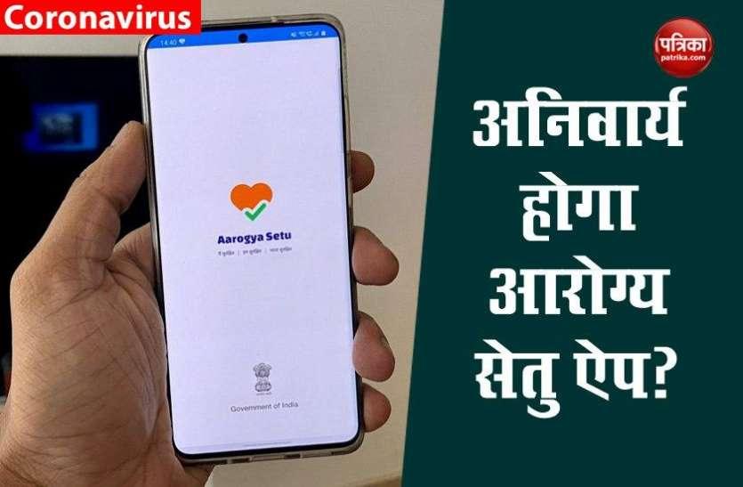 Arogaya Setu App को अनिवार्य बनाने पर अभी नहीं हुआ अंतिम फैसला, जल्द हो सकता है ऐलान