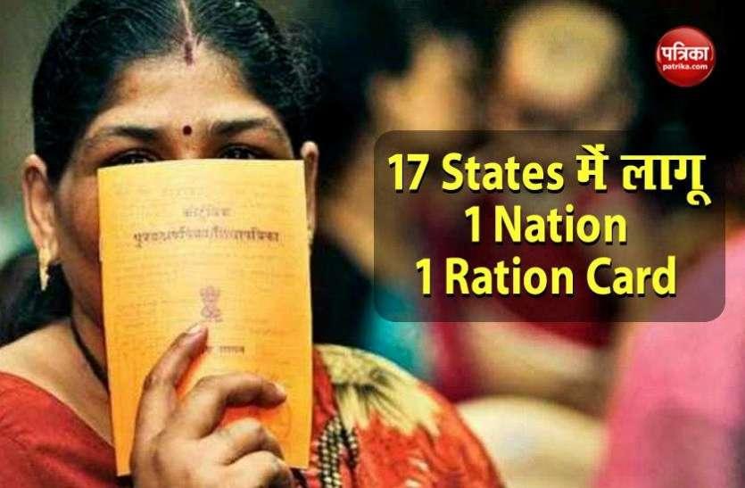 17 राज्यों में लागू हुआ One Nation One Ration Card, 60 करोड़ लाभार्थियों को मिलेगा लाभ