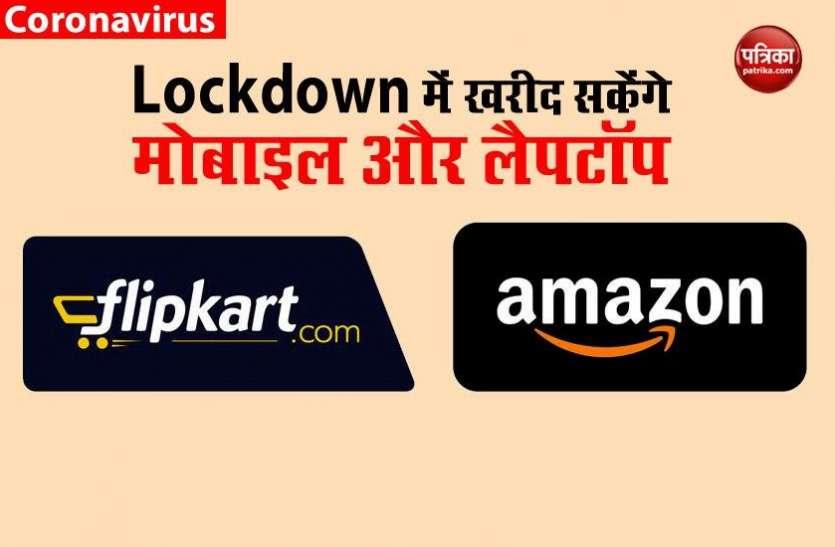 Flipkart-Amazon से खरीद सकेंगे Mobile, Laptops समेत अन्य इलेक्ट्रॉनिक प्रोडक्ट्स