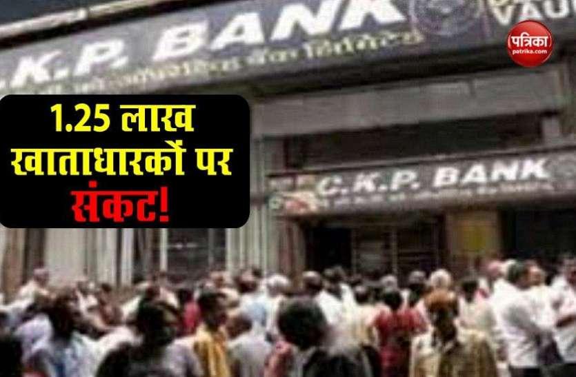 RBI ने CKP Co-operative Bank को दिया झटका, मुसीबत में सवा लाख अकाउंट होल्डर्स