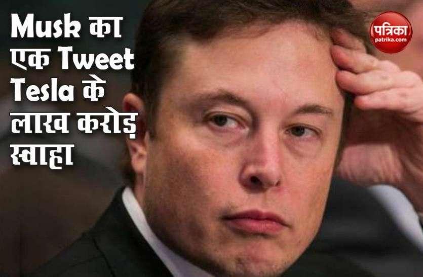Elon Musk के एक Tweet से Tesla के एक लाख करोड़ रुपए साफ