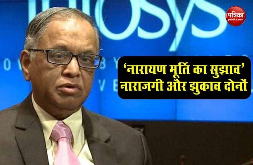 अपने सुझाव से Narayan Murthy को झेलनी पड़ रही है Social Media पर ट्रोलर्स की नाराजगी