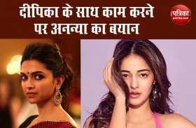 Deepika Padukone को लेकर Ananya Pandey ने कही बड़ी बात, बोलीं- ऐसा नहीं लगता कि वो सुपरस्टार हैं