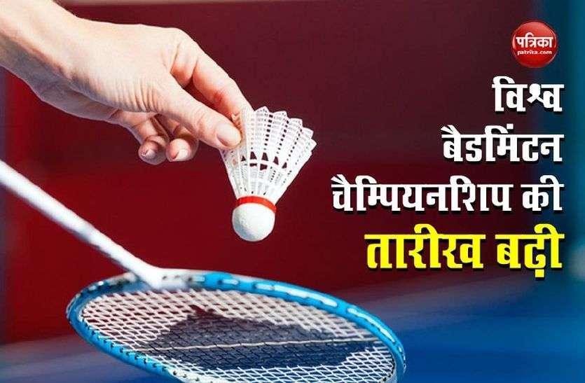 Tokyo Olympic के कारण World Badminton Championship 2021 की तिथि बढ़ी, नवंबर-दिसंबर में होगा