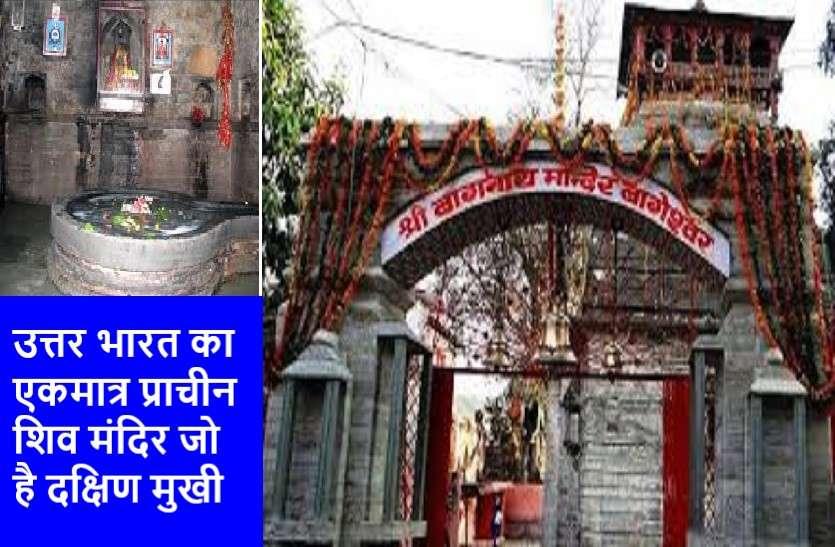 प्राचीन मंदिर जहां बाघ रूप में हैं भगवान शिव और भैरवनाथ हैं द्वारपाल