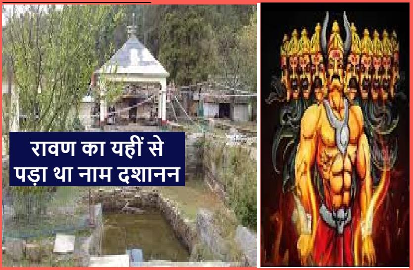 रावण ने यहां भगवान शिव को दी अपने सिरों की आहुति, ये है रहस्यों से भरा कुंड