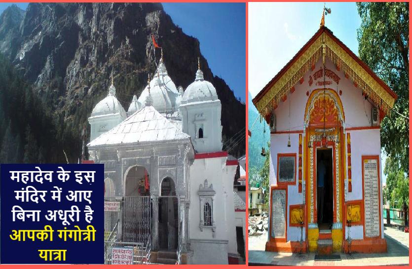गंगोत्री धाम : इस मंदिर के दर्शनों के बिना अधूरी है आपकी यात्रा