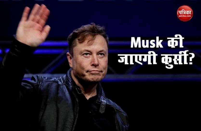 चेयरमैन के बाद Tesla का CEO Post भी गंवा सकते हैं Elon Musk