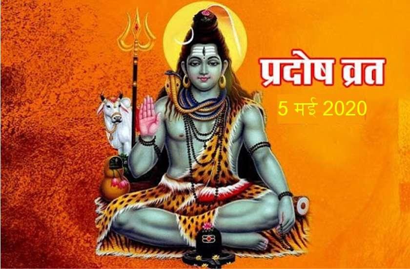 मंगलवारी प्रदोष 5 मई : सूर्योदय के समय घर में ही करें, ये सर्वोत्तम शिव पूजा