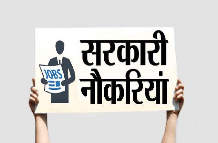 Govt Jobs: 10 वीं पास से लेकर स्नातकों के लिए सरकारी नौकरी का मौका, यहां देखें पूरी जानकारी