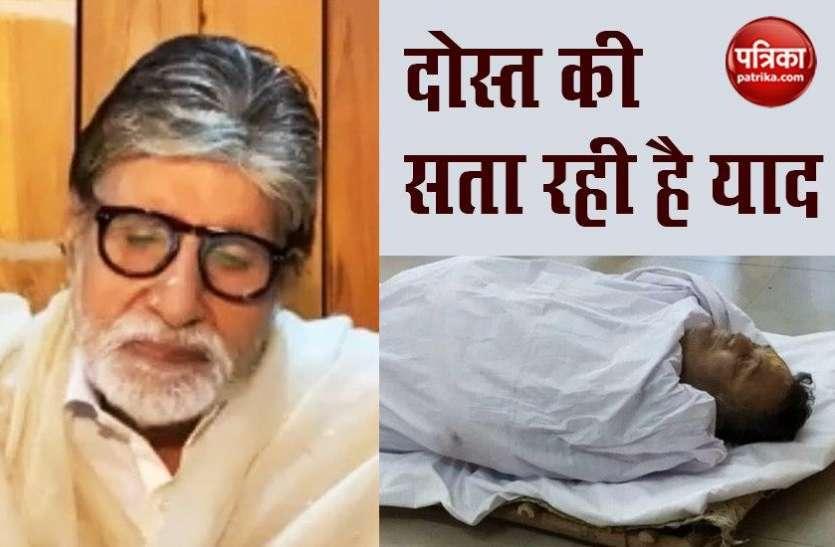 दोस्त Rishi Kapoor को याद कर Amitabh Bachchan का छलका दर्द, गुजरे जमाने को याद कर नम हुई आंखें