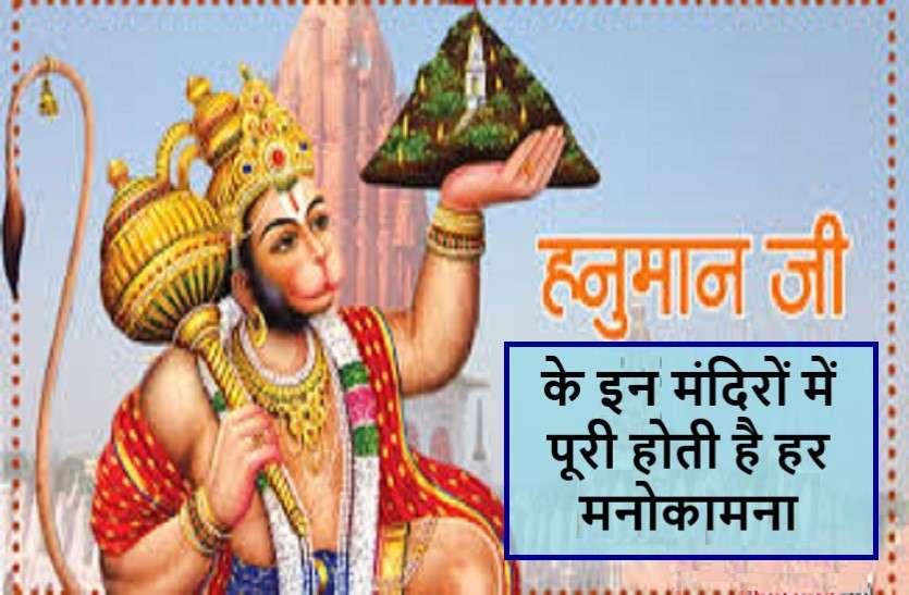 हनुमान जी के वे प्रसिद्ध मंदिर जहां आज भी होते हैं चमत्कार