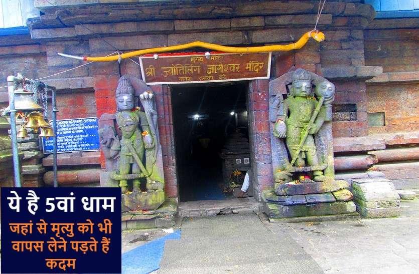 शिव का धाम: यहां जप करने से टल जाता है मृत्यु का संकट - ये है हिंदुओं का 5वां धाम