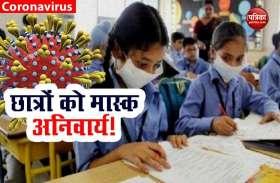 COVID-19: केरल सरकार का बड़ा फैसला, नये सेशन में छात्रों को मास्क पहनना हो सकता है अनिवार्य