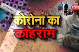 IIT की रिपोर्ट से ओडिशा में दहश्त, Coronavirus के ढेर पर राज्य, यूं बढ़ी मुसीबत
