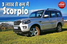 Mahindra Scorpio खरीदें Alto से भी कम कीमत में, स्टॉक में बचे हैं कुछ ही यूनिट्स