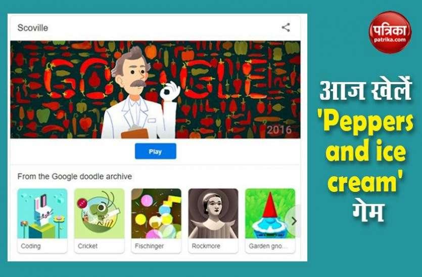Google Doodle: आज एक साथ खेलें 'Peppers and ice cream' गेम