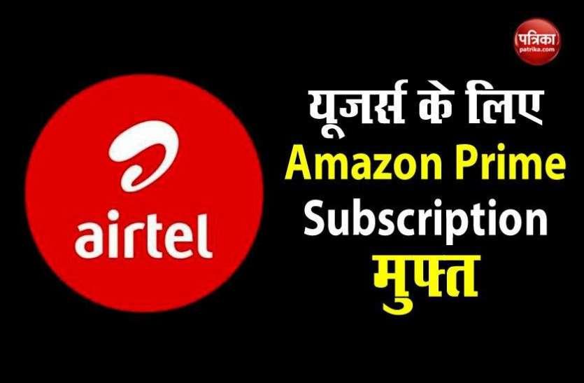 Airtel Offers 2020:  सभी यूजर्स को मिलेगा Amazon Prime का Free Subscription