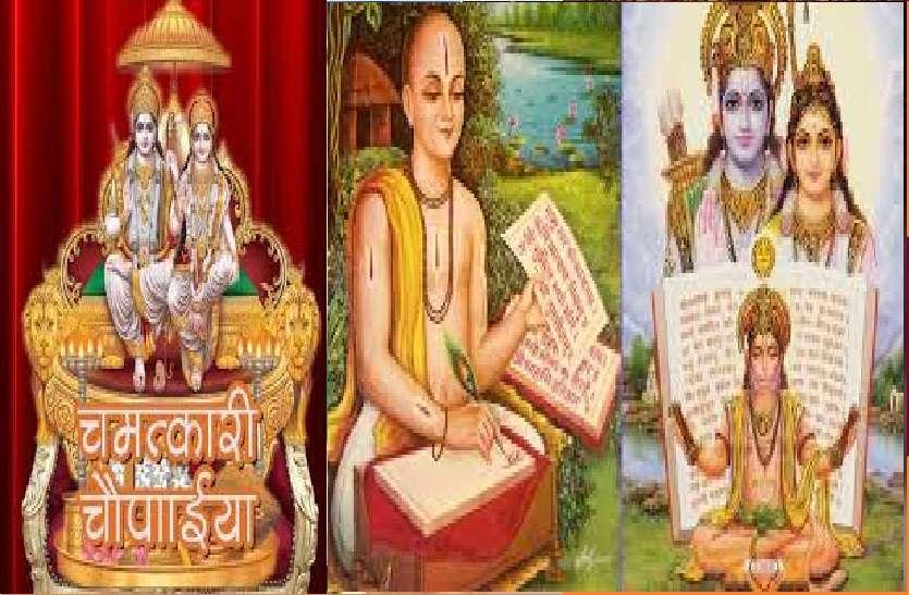 https://www.patrika.com/bhopal-news/ramcharitmanas-in-full-hindi-with-special-chaupaiyan-6045250/