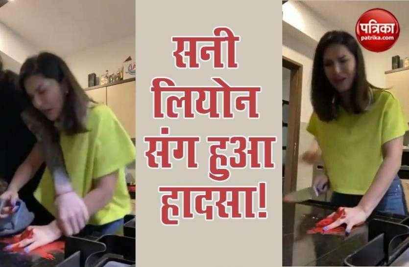 किचन में काम करते हुए Sunny Leone की कटी उंगली, खून में लथपथ दिखाई दिया हाथ, वीडियो देख फैंस हुए परेशान