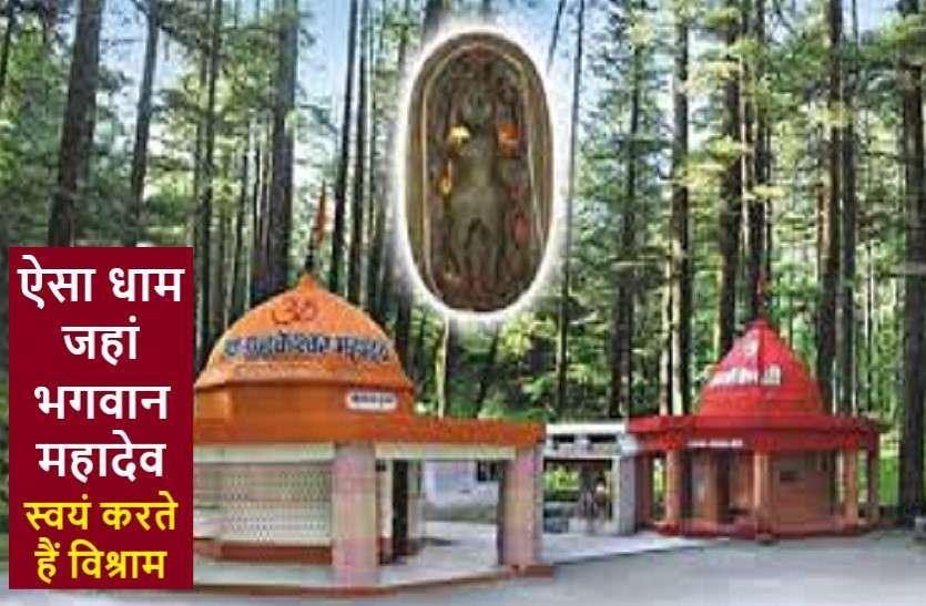 ये है भगवान शिव की आरामगाह : स्कंद पुराण के केदारखंड में भी है इसका वर्णन