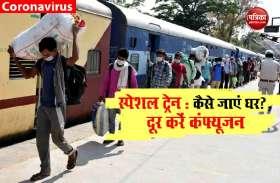 special train lockdown 3 जबलपुर पहुंची गुजरात से बिहार जाने वाली ट्रेन, 1200 लोगों को लेकर जा रही है स्पेशल ट्रेन - देखें वीडियो