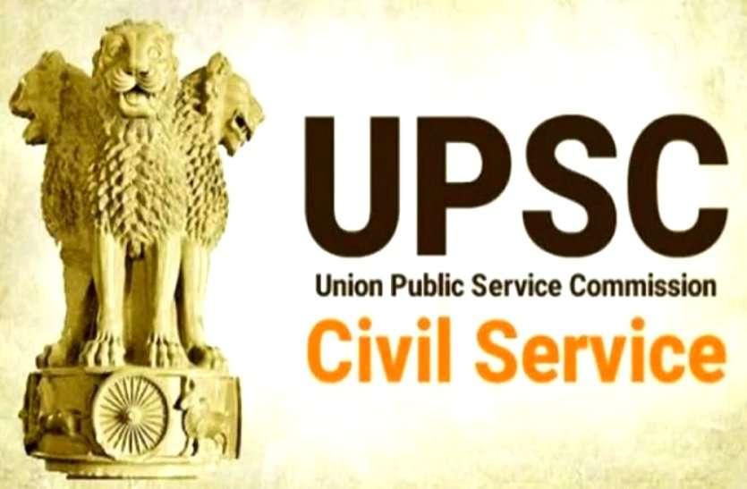 UPSC CSM Admit Card 2020 जारी,  सिविल सेवा मुख्य परीक्षा के एडमिट कार्ड यहां से करें डाउनलोड
