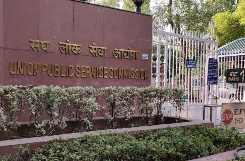 UPSC IFS Mains 2020: डीटेल्ड एप्लीकेशन फॉर्म -1 जारी, फॉर्म भरने की अंतिम तिथि 27 नवंबर 2020