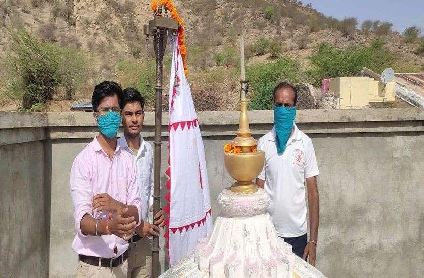 मेर मण्डवाड़ा में न ढोल न डीजे, मास्क बांध कर मंदिर शिखर पर चढ़ाई ध्वजा, जानिए कैसे...