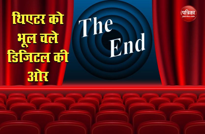 डिजिटल प्लेटफॉर्म पर होगी फिल्में रिलीज़! मल्टीप्लैक्स एसोसिएशन ने कहा-'सिनेमाघरों का करो सम्मान'