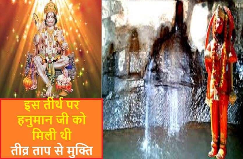https://www.patrika.com/pilgrimage-trips/the-real-tirth-of-hanuman-ji-6066433/