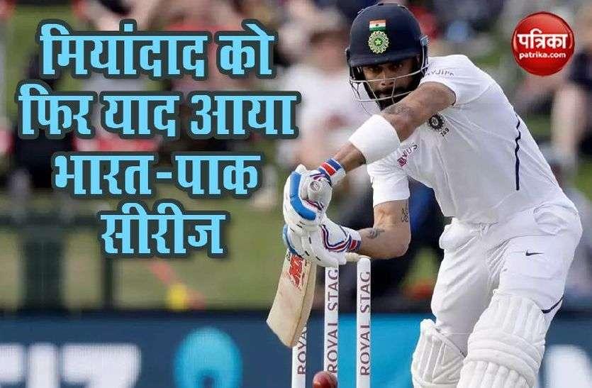 Javed Miandad बोले, जिस भारतीय चौकड़ी का था पूरी दुनिया में खौफ, उसे लगाई थी अच्छी मार