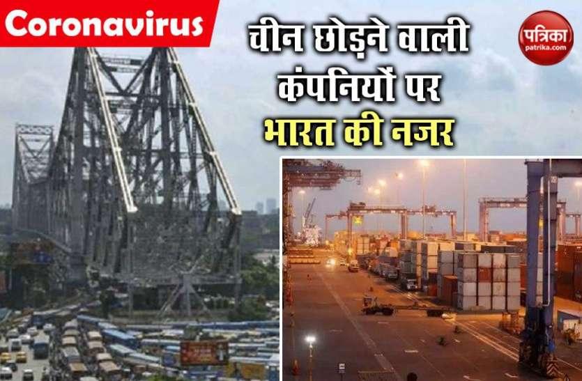 चीन से बाहर आने वाली कंपनियों पर भारत क नजर, दिया लक्समबर्ग से दुगनी जमीन का ऑफर