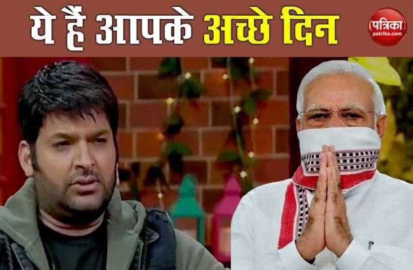 ट्विटर पर खूब एक्टिव रहने वाले Kapil Sharma ने PM Modi पर कसा था तंज, Irrfafn Khan को भी चुकानी पड़ी थी कीमत