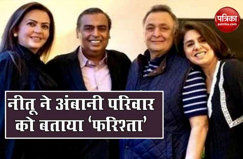 नीतू कपूर ने अंबानी परिवार के लिए लिखा इमोशनल पोस्ट, फरिश्ता बताकर Rishi Kapoor की मदद के लिए कहा शुक्रिया