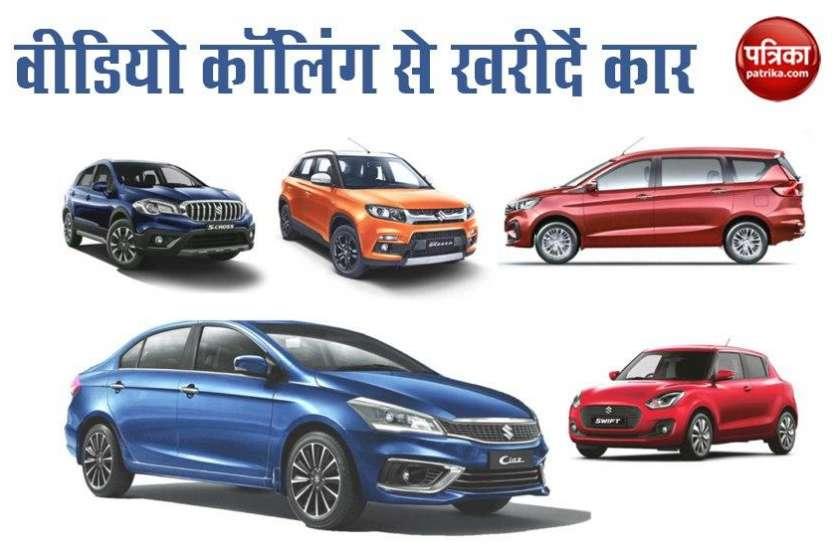 Maruti Suzuki की कारें वीडियो कॉलिंग से करें बुक, डीलरशिप पर कर पाएंगे विर्चुअल विजिट