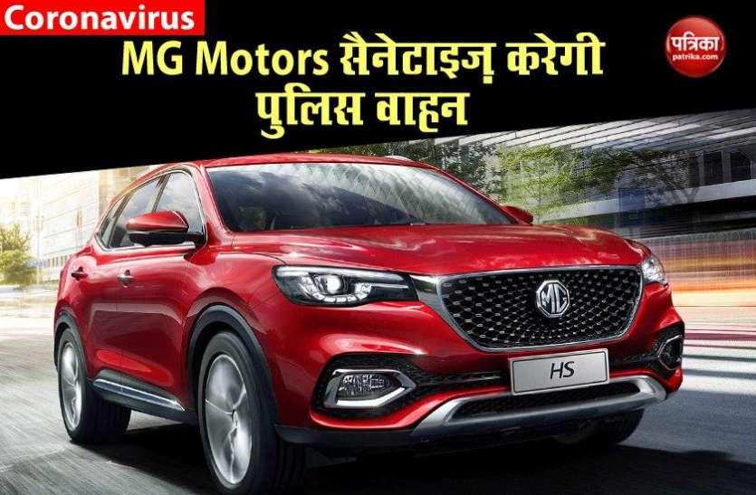 MG Motors का बड़ा फैसला, 4,000 पुलिस वाहनों को सैनेटाइज करेगी कंपनी