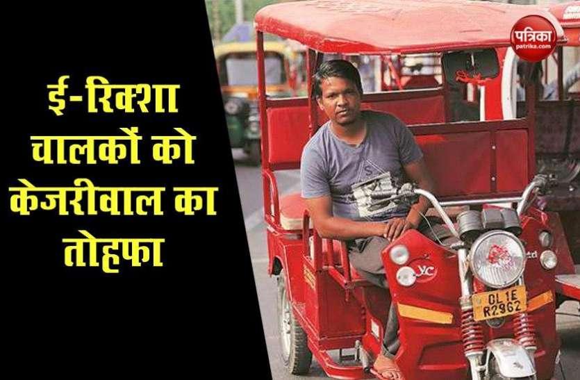 E-rikshaw चालकों को 5 हजार रुपये की आर्थिक मदद देगी Kejriwal Delhi Government