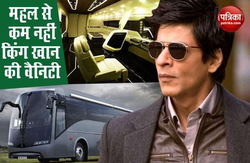 Shahrukh Khan की Vanity Van किसी लग्जरी अपार्टमेंट से कम नहीं, कीमत है 4 करोड़ रुपये