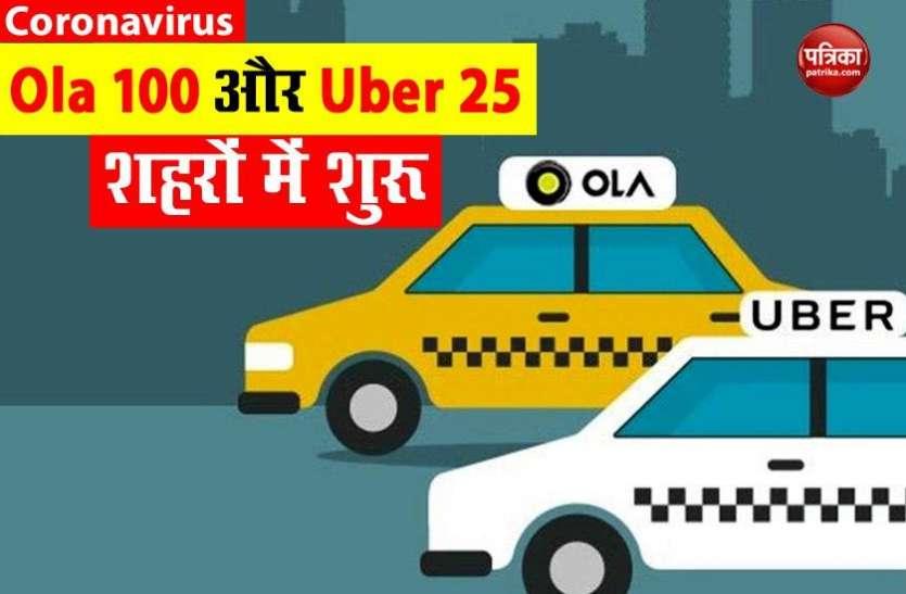 Orange और Green Zones में Ola और Uber Service शुरू, इन नियमों का करना होगा पालन