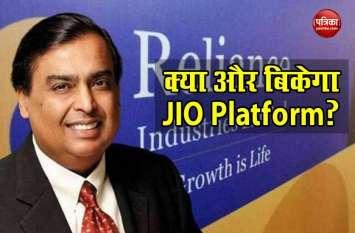 JIO Platforms की 8 फीसदी और बिक सकती है हिस्सेदारी, जानिए कैसे?