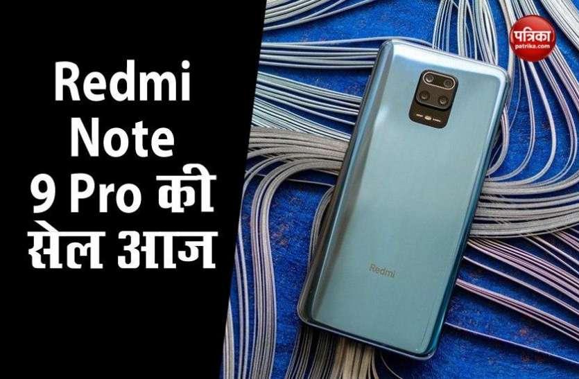 Redmi Note 9 Pro आज दोपहर 12 बजे बिक्री के लिए होगा उपलब्ध, जानें ऑफर्स
