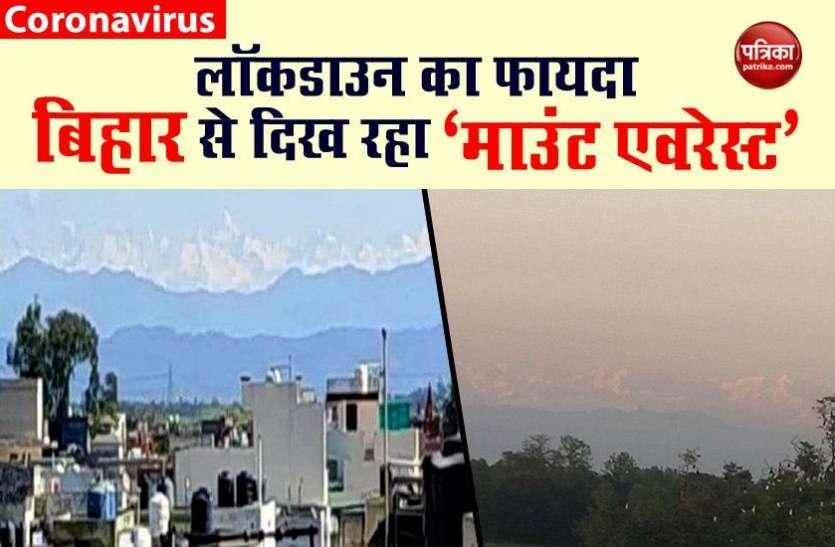 लॉकडाउन का फायदाः बिहार से दिख रहा माउंट एवरेस्ट, 300 किमी दूरी से ही हो रहा हिमालय का दीदार
