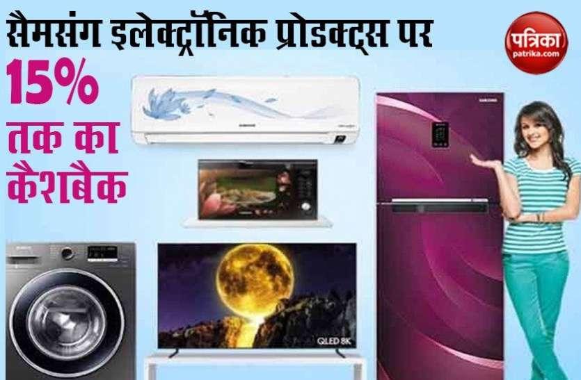 Samsung TV, AC और फ्रिज समेत कई प्रोडक्ट्स पर 15% तक का कैशबैक, जानें पूरा ऑफर