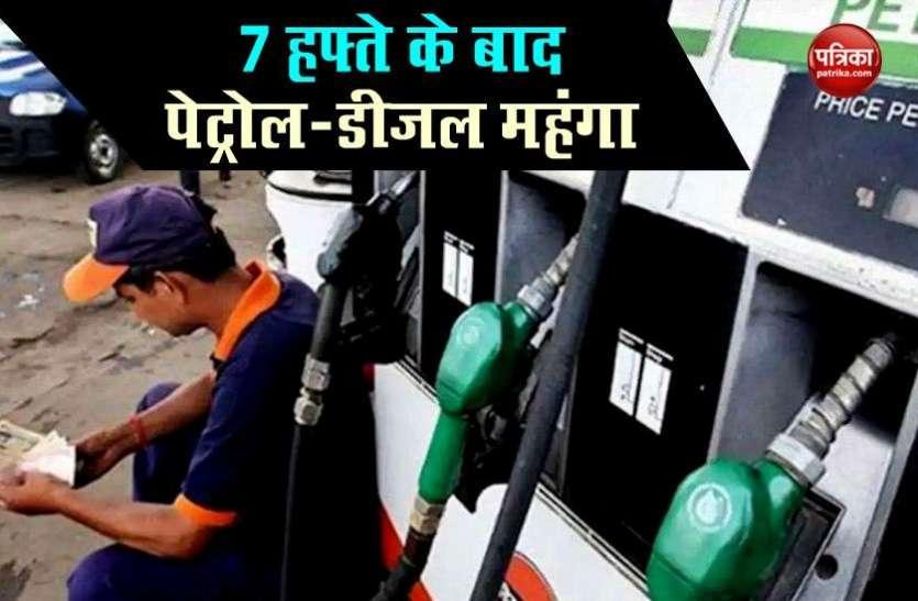 Petrol Diesel Price : दिल्ली में 7 रुपए महंगा हुआ डीजल, पेट्रोल के दाम में भी इजाफा