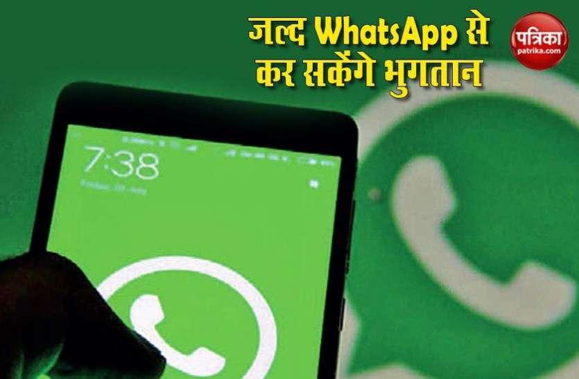 WhatsApp Pay जल्द होगा भारत में लॉन्च, Google Pay और Paytm को मिलेगी कड़ी टक्कर