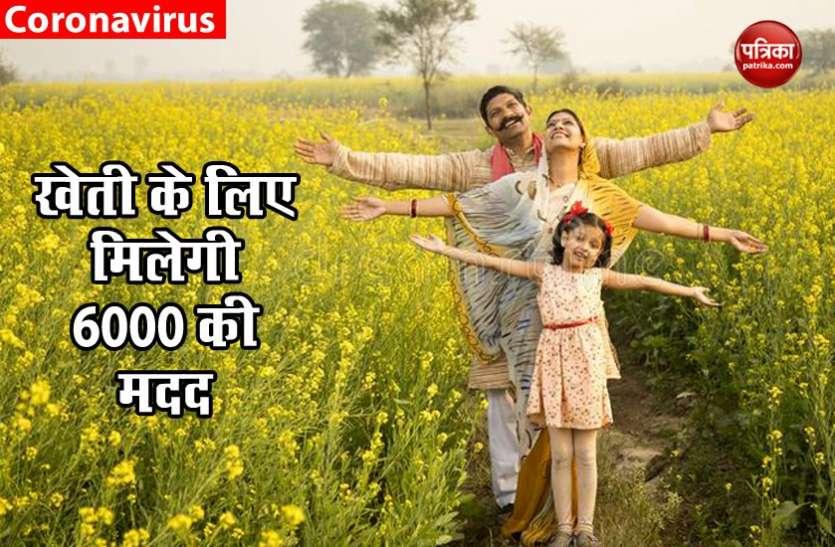PM kisan samman nidhi scheme में मिलती है 6000 रुपए की मदद, अपने आप शुरू कर सकते हैं प्रोसेस