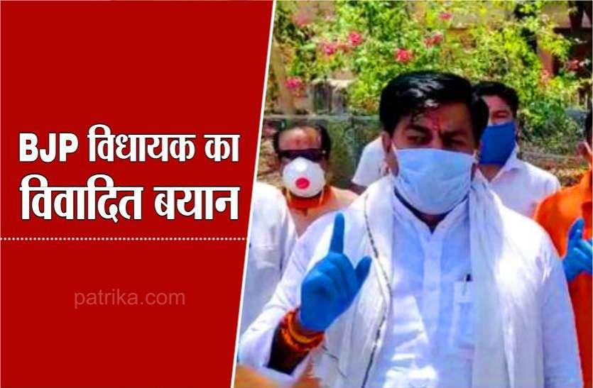 भाजपा विधायक ने एक बार फिर दिया विवादित बयान, कांग्रेस को लेकर कही ये बात,देखें वीडियो